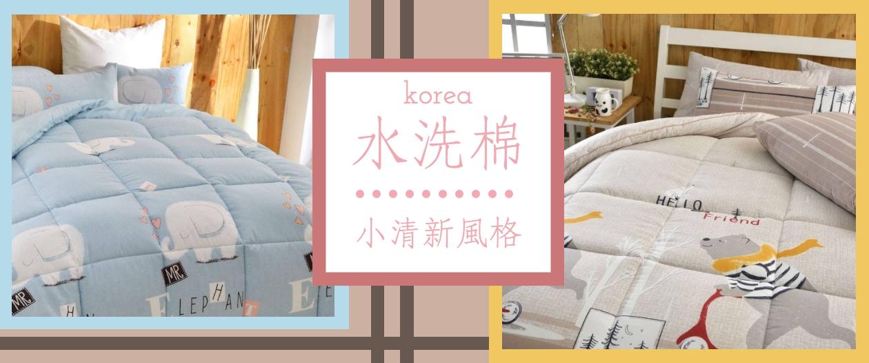 韓風水洗棉被床包組
