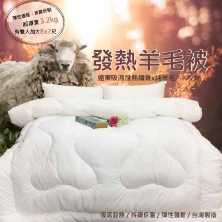 發熱被,羊毛被,保暖被