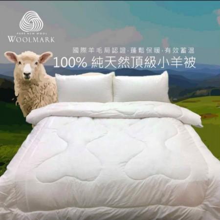 羊毛被,保暖被,發熱被,羽絨被