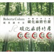 【Roberta Colum諾貝達卡文】孟宗竹碳化3D透氣網布 麻將涼蓆/竹蓆/涼墊
