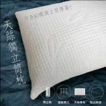 天絲超柔獨立筒枕/釋壓抗菌