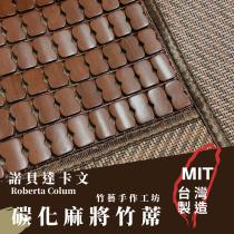 頂級手工編織棉繩麻將蓆 涼蓆/竹蓆/涼感墊