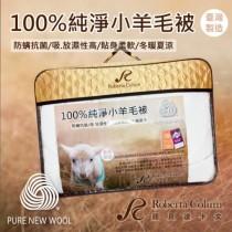 諾貝達100%純淨小羊毛被 日本大和防瞞抗菌